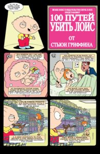 Комикс Гриффины 04