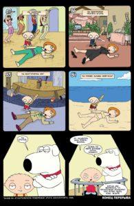 Комикс Гриффины 23
