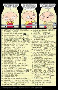 Комикс Гриффины 42
