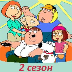 Треклист 2 сезона мультсериала «Гриффины»