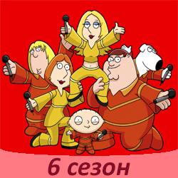Треклист 6 сезона мультсериала «Гриффины»