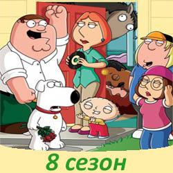 Треклист 8 сезона мультсериала «Гриффины»