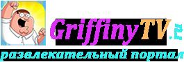 Перейти на главную страницу сайта GriffinyTV